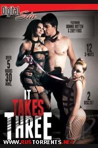 ����� | It Takes Three