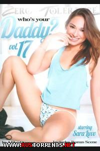 ��� ���� �������? 17 | Whos Your Daddy? 17