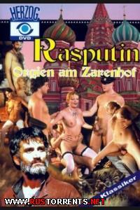 Распутин - Оргии при царском дворе (с русским переводом) | Rasputin - Orgien am Zarenhof