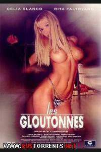 ����������� | Les Gloutonnes