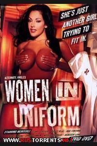������� � ����� | Women in Uniform