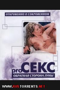 Постер:Pro Секс: Обратная сторона луны