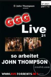Живое 23: Так работает студия John Thompson | GGG - Live 23: So Arbeitet John Thompson