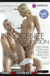 Невинность и Соблазн | Innocence et Seduction