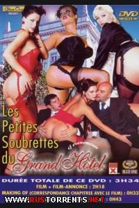 Переворот в Гранд Отеле | C'era Una Volta Al Grand Hotel