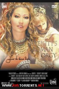Постер:Римская оргия с Серенити