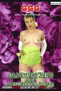 Влагалища и рты- на охоте спермы | GGG - Mundfotzen auf Spermajagd