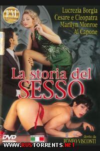 История Секса | La Storia del Sesso / Le sexe a travers les siecles