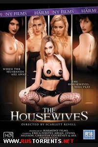 Домохозяйки | The Housewives
