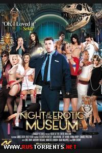 Ночь в Эротическом Музее   Night At The Erotic Museum