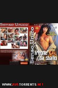 Распутные и Клевые | Fregne da Sballo