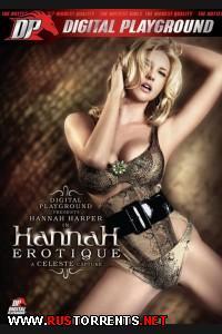 Ханна - Эротик (HD Video) | Hannah Erotique