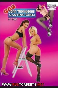 Кастинг девушек 9 | GGG - Casting Girls 9