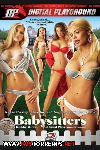 Нянечки (HD Video) | Babysitters