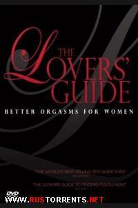 Гид любовников: Лучшие оргазмы для женщин (Обучающий) |