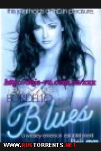 Бордельный Блюз   Bordello Blues