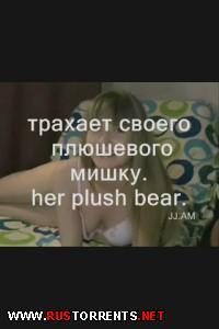 Плюшевый мишка ))) |