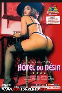 ������:����� ������� / Hotel Du Desir