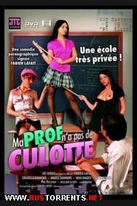 Моя училка не носит трусики | Ma Prof n'a pas de Culotte