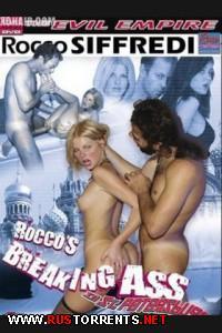 Рокко рвет жопы в Питере | Rocco's Breaking Ass in St. Petersburg