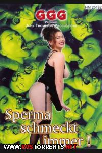Сперма всегда имеет вкус! | GGG - Sperma schmeckt immer!