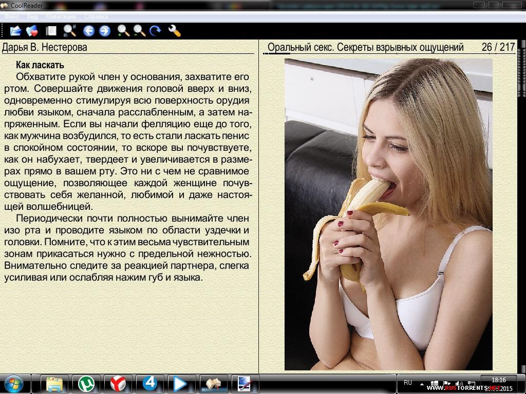 Скриншот оральный секс 4 фотография